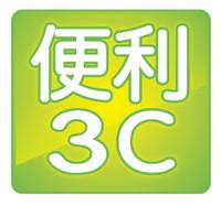 便利3C 逸盛科技