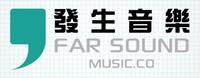 發生音樂有限公司粉絲活動品牌牆